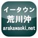 イータウン 荒川沖 arakawaoki.net 地域ポータルサイト