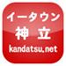 イータウン 神立 kandatsu.net 地域ポータルサイト