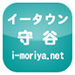 イータウン 守谷市 i-moriya.net 地域ポータルサイト