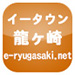 イータウン 龍ヶ崎市 e-ryugasaki.net 地域ポータルサイト