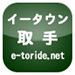 イータウン 取手市 e-toride.net 地域ポータルサイト