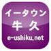 イータウン 牛久市 e-ushiku.net 地域ポータルサイト
